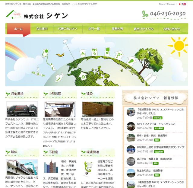 神奈川県、東京都の産業廃棄物の収集運搬、中間処理、リサイクルならシゲンへ
